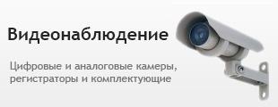 Цифровые и аналоговые системы видеонаблюдения
