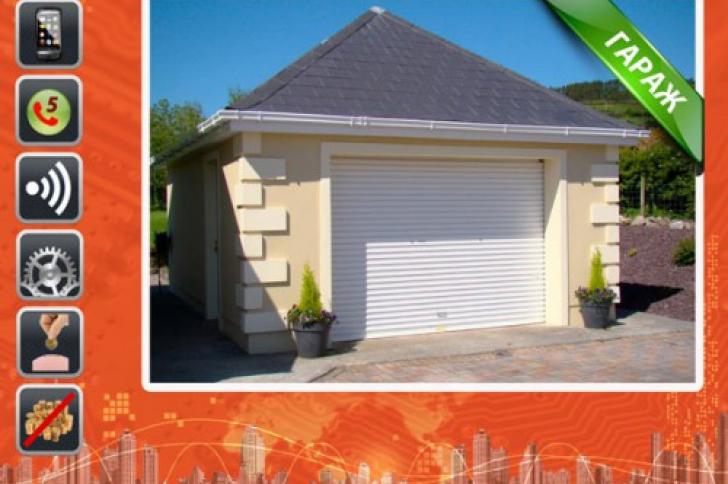 GSM охрана для гаража
